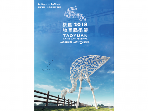 2018 Taoyuan Land Art Festival—Old City, New Art: The Sparkling Young Taoyuan