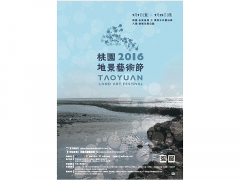2016 Taoyuan Land Art Festival