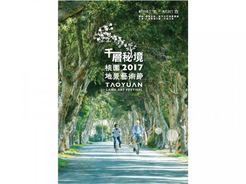 2017 Taoyuan Land Art Festival—Exploring Secret Lands of Taoyuan Laying Foundation for Land Arts