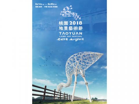2018 桃園地景藝術節—老城新藝.水 Young 桃源