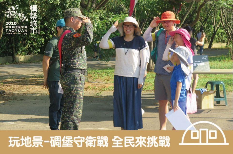 【玩地景-碉堡守衛戰 全民來挑戰 主題活動報名上線預告】