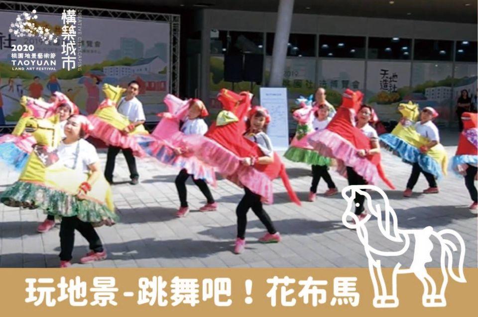 【玩地景-跳舞吧!花布馬 主題活動報名上線預告】