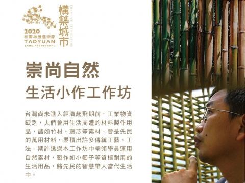2020桃園地景藝術節-「崇尚自然」生活小作工作坊