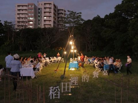 #木兆編帶你地景直擊〖 倔醬·鎮好食|稻田裡的餐桌,地景隆重登場