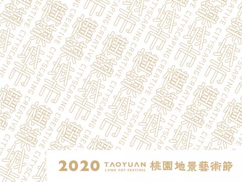 讓大家久等了 ! 2020桃園地景藝術節將於9月盛大開幕