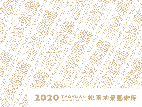 [ 2020桃園地景藝術節—構築城市下的藝術匯流 ]