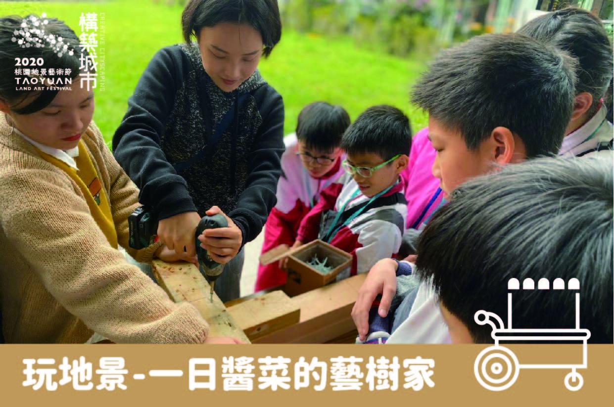 【玩地景-一日醬菜的藝樹家 主題活動報名上線預告】