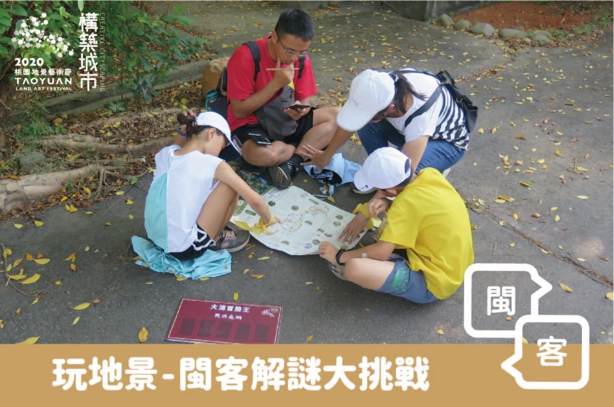 【玩地景- 閩客解謎大挑戰 主題活動報名上線預告】