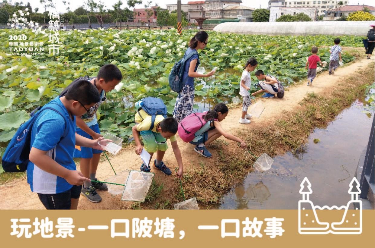 【玩地景- 一口陂塘 一口故事 主題活動報名上線預告】