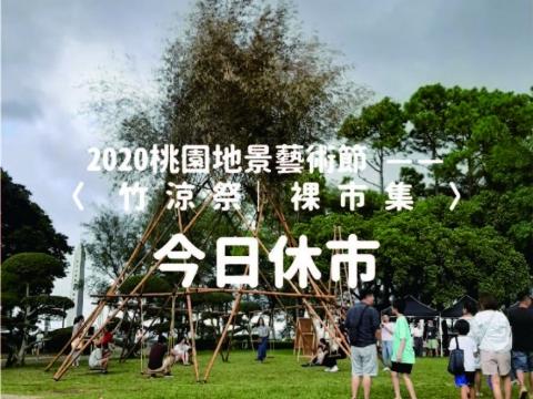 #最新消息 #周邊活動異動通知 #竹涼祭裸市集休市一天