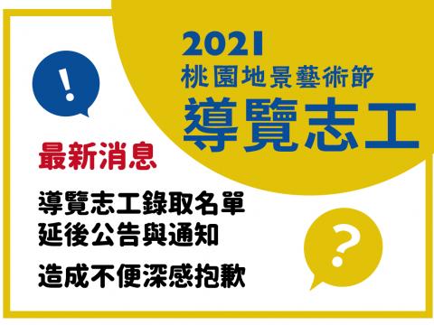 #最新消息【 2021桃園地景藝術節|導覽志工錄取名單延後公告】