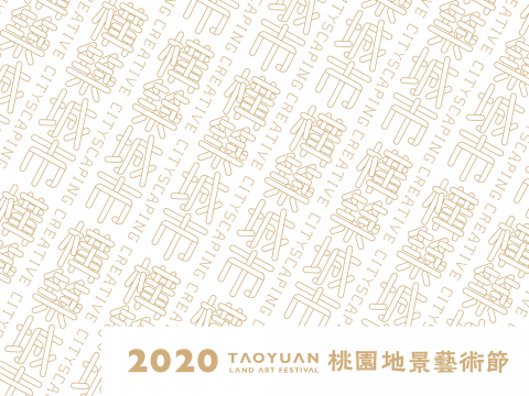 Taoyuan Citizen Card virtual stamp collection
