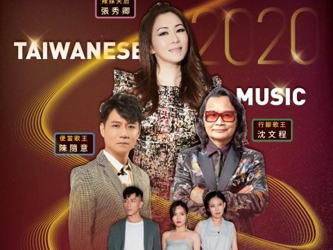 2020 Taiwanese Music Concert